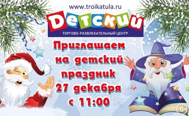 Детский праздник в «Тройке»