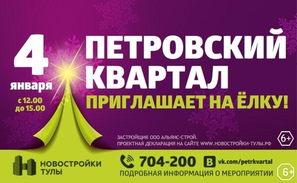 Новогодняя ёлка в Петровском квартале