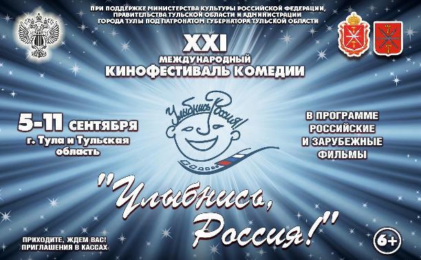 Кинофестиваль «Улыбнись, Россия!»
