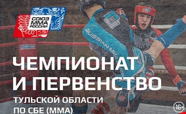 Чемпионат и Первенство по ММА