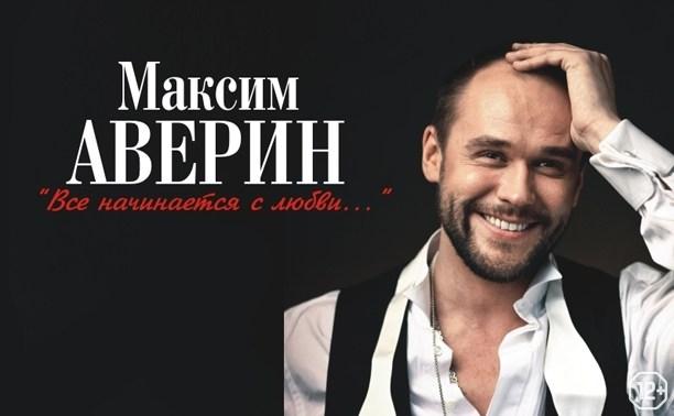 Всё начинается с любви. Максим Аверин