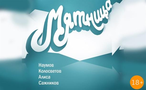 МЯТНИЦА w/ Наумов, Колосветов, Алиса, Сажников