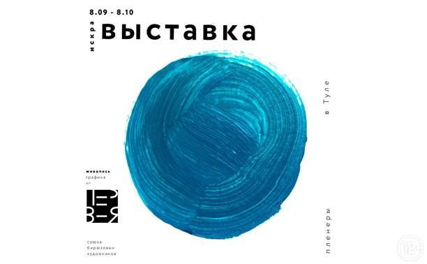 Выставка союза бирюзовых художников
