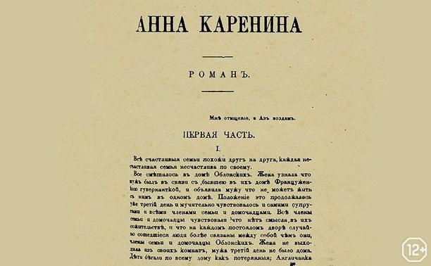 Роман «Анна Каренина» в творческой лаборатории Л.Н. Толстого