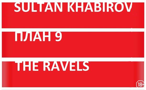 Султан Хабиров, План 9, The Ravels
