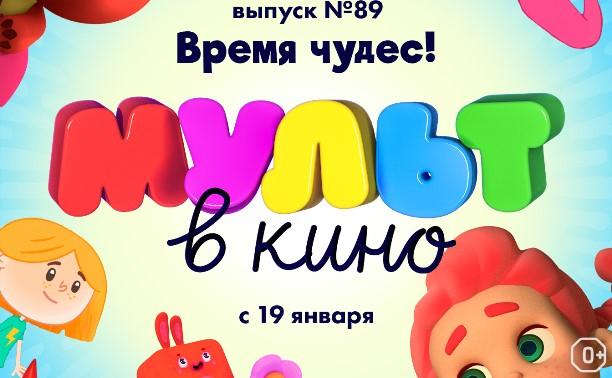МУЛЬТ в кино. Выпуск №89. Время чудес!