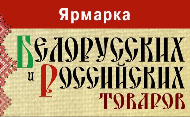 Ярмарка Белорусских и Российских товаров