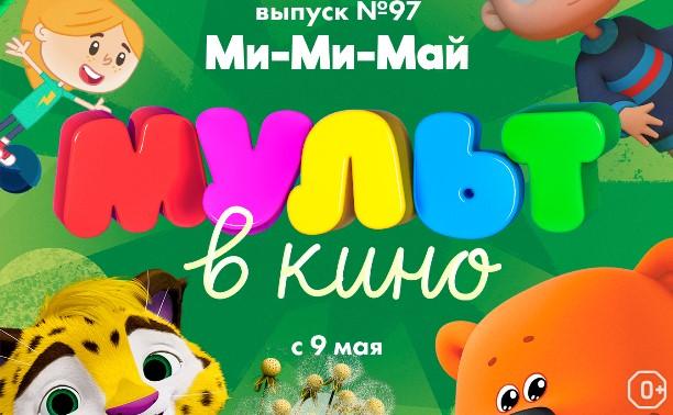 МУЛЬТ в кино. Выпуск №97. Ми-Ми-Май