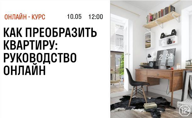 Мастер-класс «5 способов преобразить квартиру: руководство онлайн»