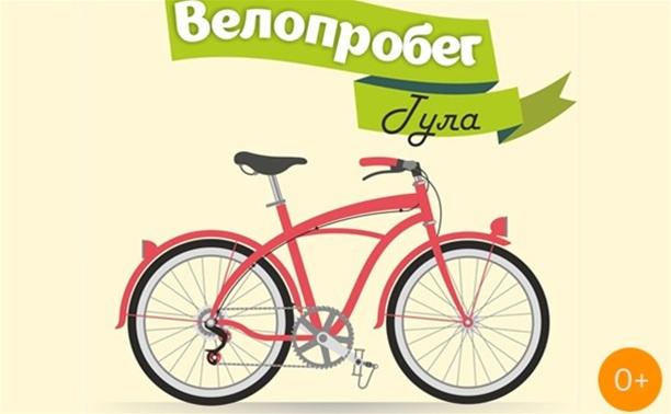 Большой велопробег