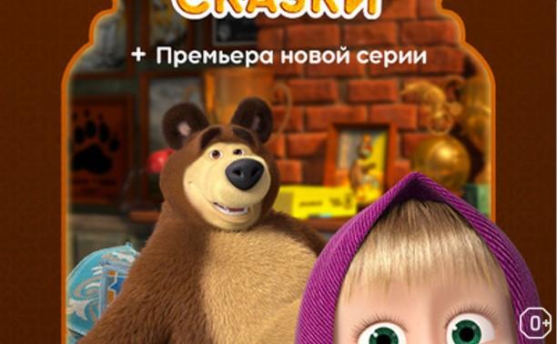 Маша и Медведь: Восточные сказки