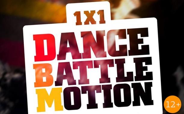 Dance Battle Motion