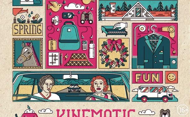 Kinematic Shorts 2015