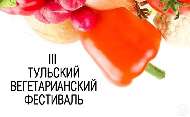 III Тульский Вегетарианский фестиваль