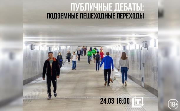 Подземные пешеходные переходы в Туле: необходимость или вред?