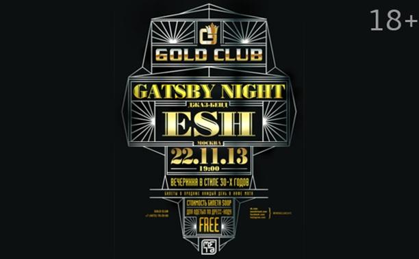 Проведи ночь в стиле Gatsby