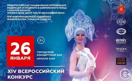 Кубок по русскому танцу «Тулица»