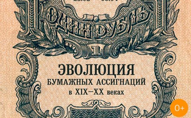 Время – деньги. Эволюция бумажных ассигнаций в XIX-XX веках