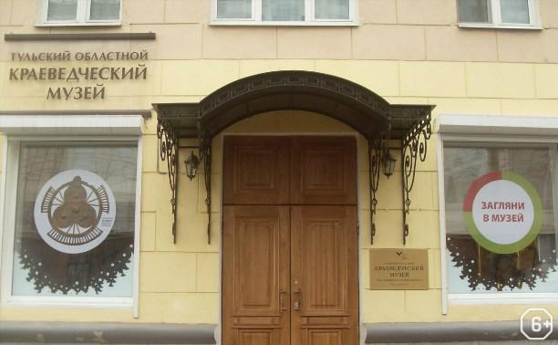 Краеведческий музей: Масленица