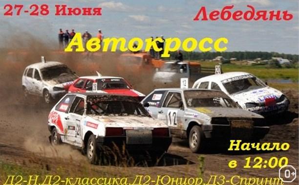 Автокросс в Лебедяни