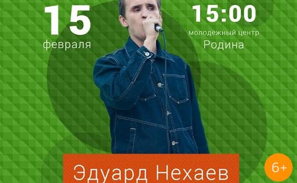 Эдуард Нехаев