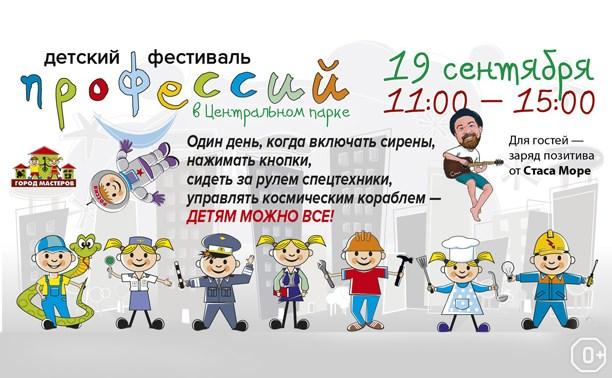 Первый детский фестиваль профессий