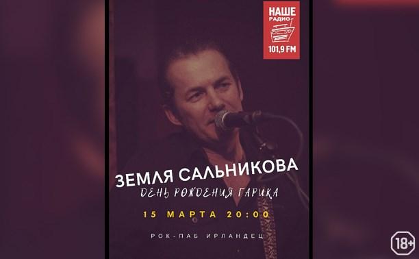 Земля Сальникова. ДР Гарика