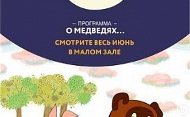 Союзмульткино. О медведях