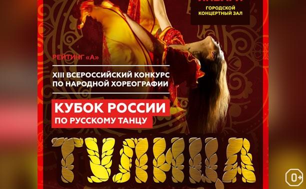 Кубок России по русскому танцу «Тулица»