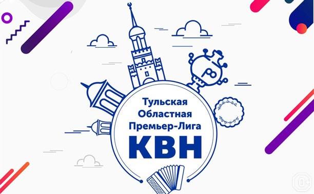 Фестиваль областной Премьер-лиги КВН
