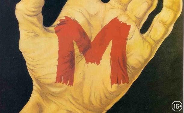 «М» — убийца