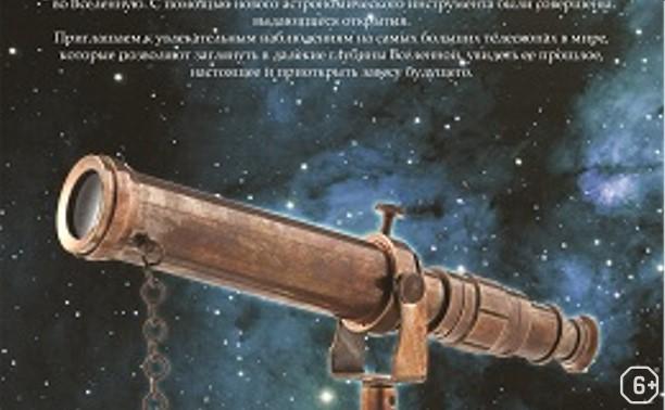 Два стеклышка: удивительный телескоп