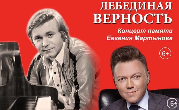 Концерт памяти Евгения Мартынова