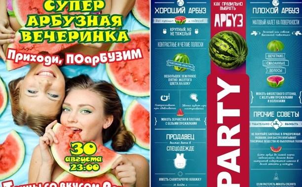 Арбуз Party