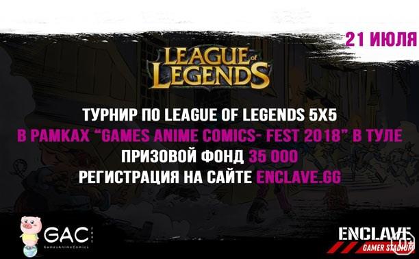 Финал чемпионата по League of Legends 5х5