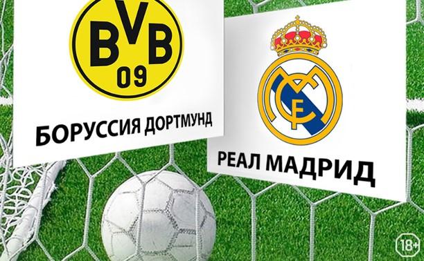 Футбол. Лига Чемпионов УЕФА. «Боруссия» (Дортмунд) — «Реал» (Мадрид)