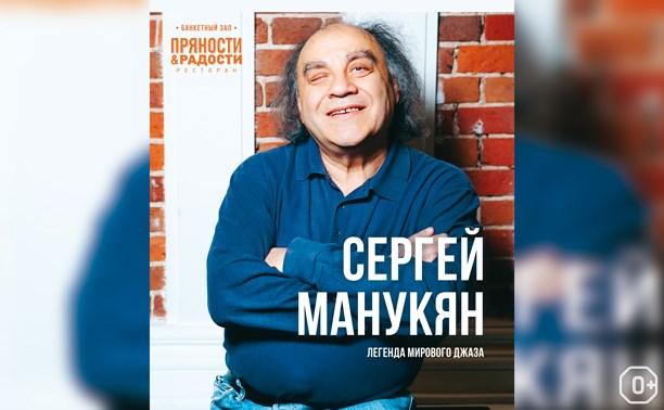 Джазовый вечер Сергея Манукяна