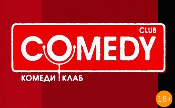 Comedy Club Тула Style