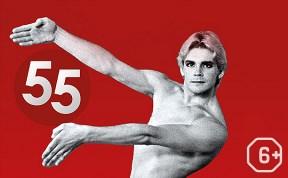 Андрис Лиепа: Fifty Five