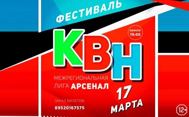 Межрегиональная лига КВН «Арсенал»