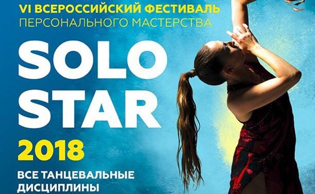 Solo Star 2018