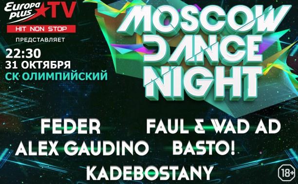 Moscow Dance Night: Kadebostany, Serge Devant, Alex Gaudino