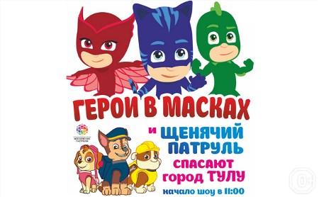 Герои в масках спасают город