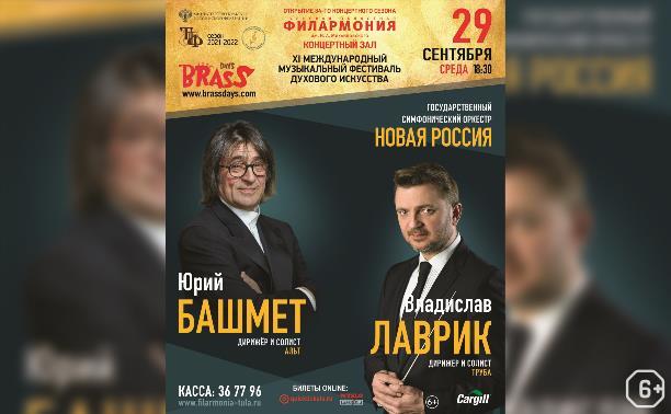 Юрий Башмет и Государственный симфонический оркестр «Новая Россия»