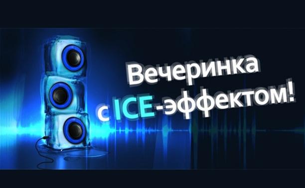 Вечеринка с ICE-эффектом