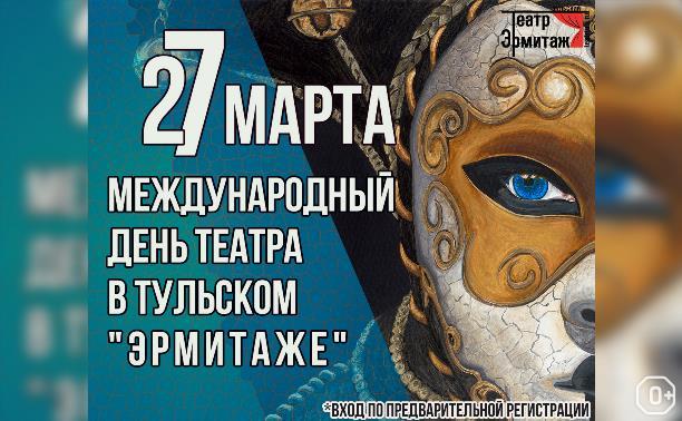 Международный день театра в «Эрмитаже»