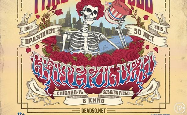 Fare Thee Well: Празднуем 50 лет с Grateful Dead