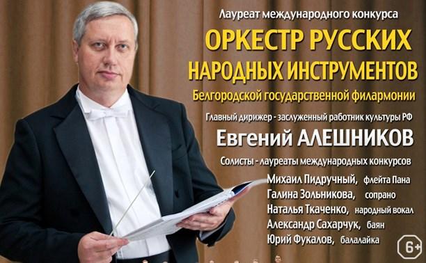 Оркестр русских народных инструментов Белгородской государственной филармонии
