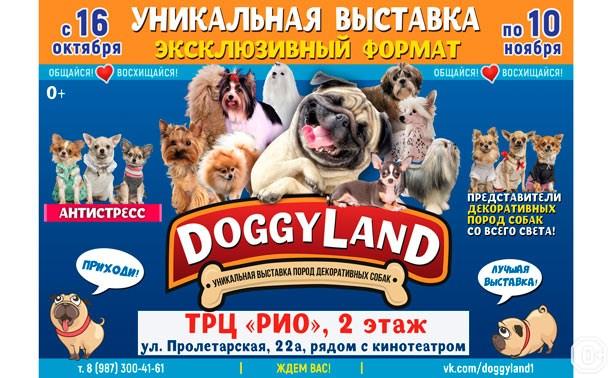 DoggyLand
