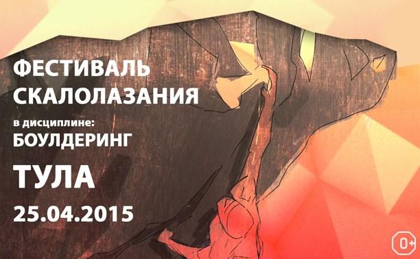 Фестиваль скалолазания